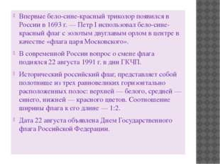 Впервые бело-сине-красный триколор появился в России в 1693 г. — Петр I испо