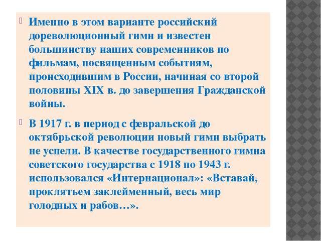 Именно в этом варианте российский дореволюционный гимн и известен большинств...