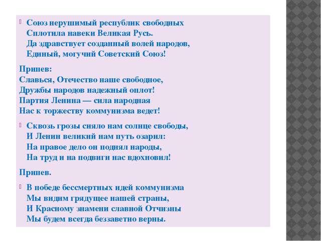 Союз нерушимый республик свободных Сплотила навеки Великая Русь. Даздравств...