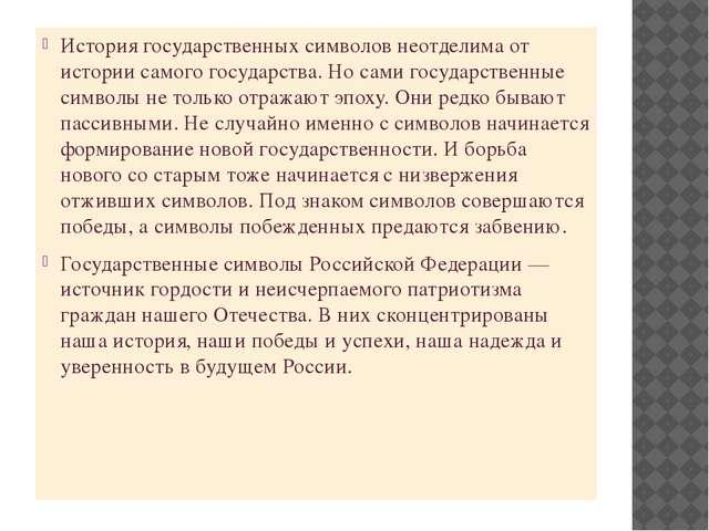 История государственных символов неотделима от истории самого государства. Н...