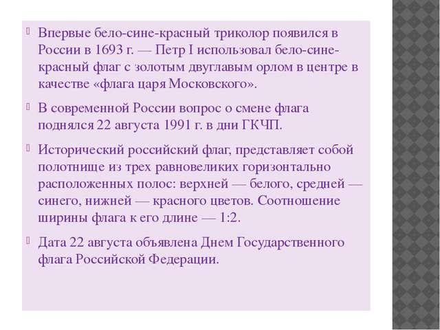 Впервые бело-сине-красный триколор появился в России в 1693 г. — Петр I испо...