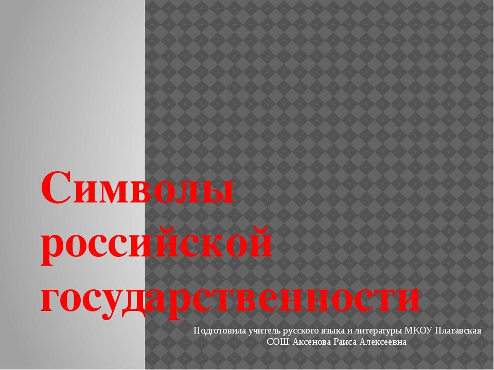 Символы российской государственности Подготовила учитель русского языка и лит...