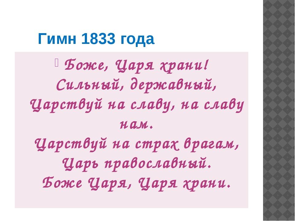 Гимн 1833 года Боже, Царя храни! Сильный, державный, Царствуй наславу, нас...