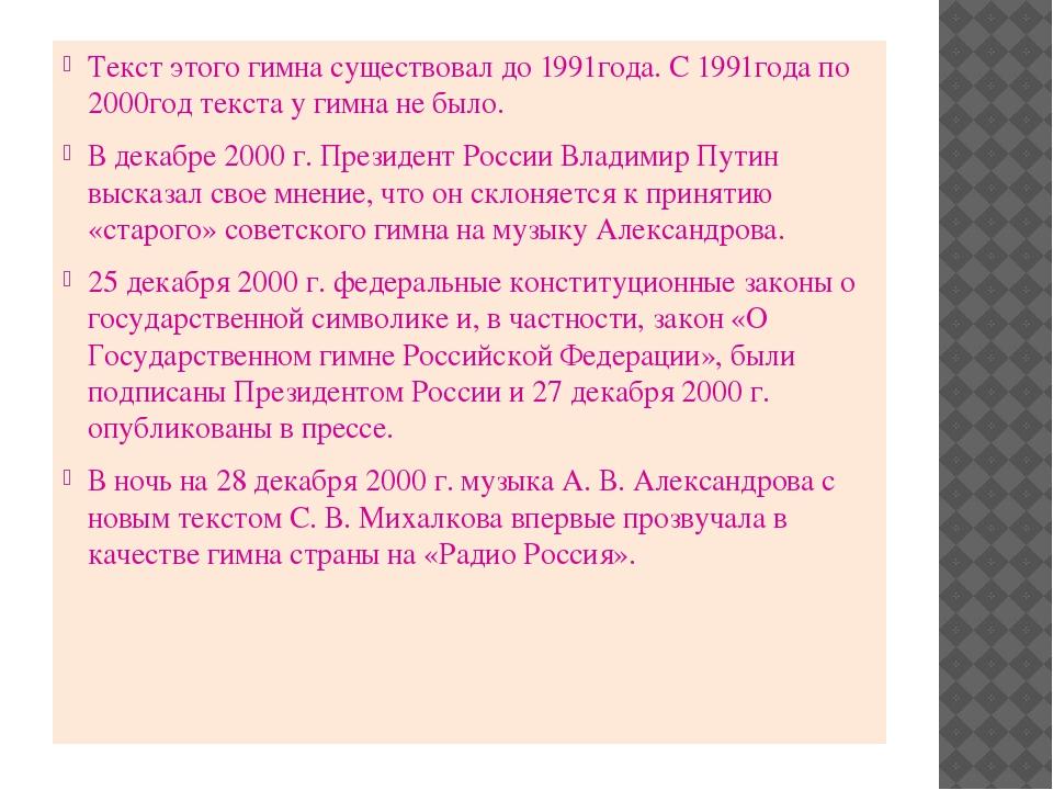 Текст этого гимна существовал до 1991года. С 1991года по 2000год текста у ги...