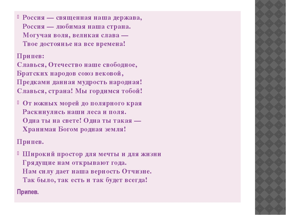 Россия— священная наша держава, Россия— любимая наша страна. Могучая воля,...