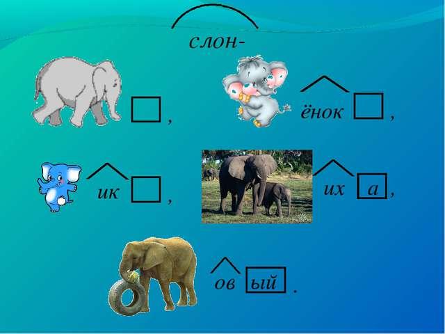 слон- , ёнок их ов ый , , . а ик ,