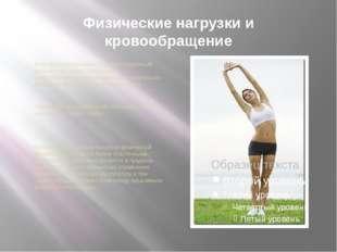Физические нагрузки и кровообращение Физические упражнения ускоряют сердечный