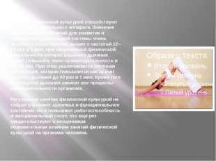 Занятия физической культурой способствуют развитию дыхательного аппарата. Зна