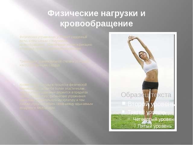 Физические нагрузки и кровообращение Физические упражнения ускоряют сердечный...