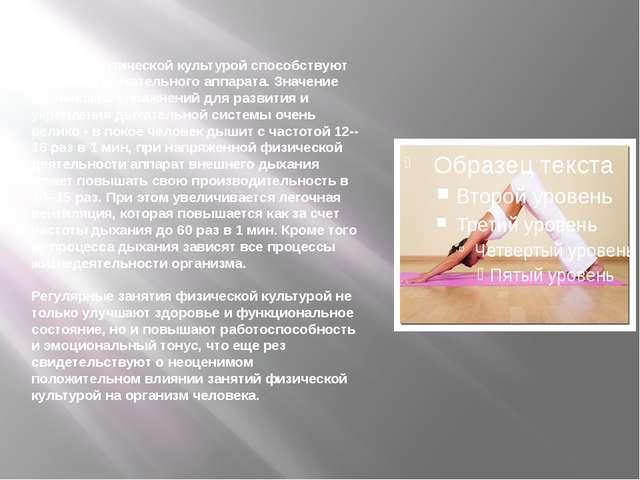 Занятия физической культурой способствуют развитию дыхательного аппарата. Зна...