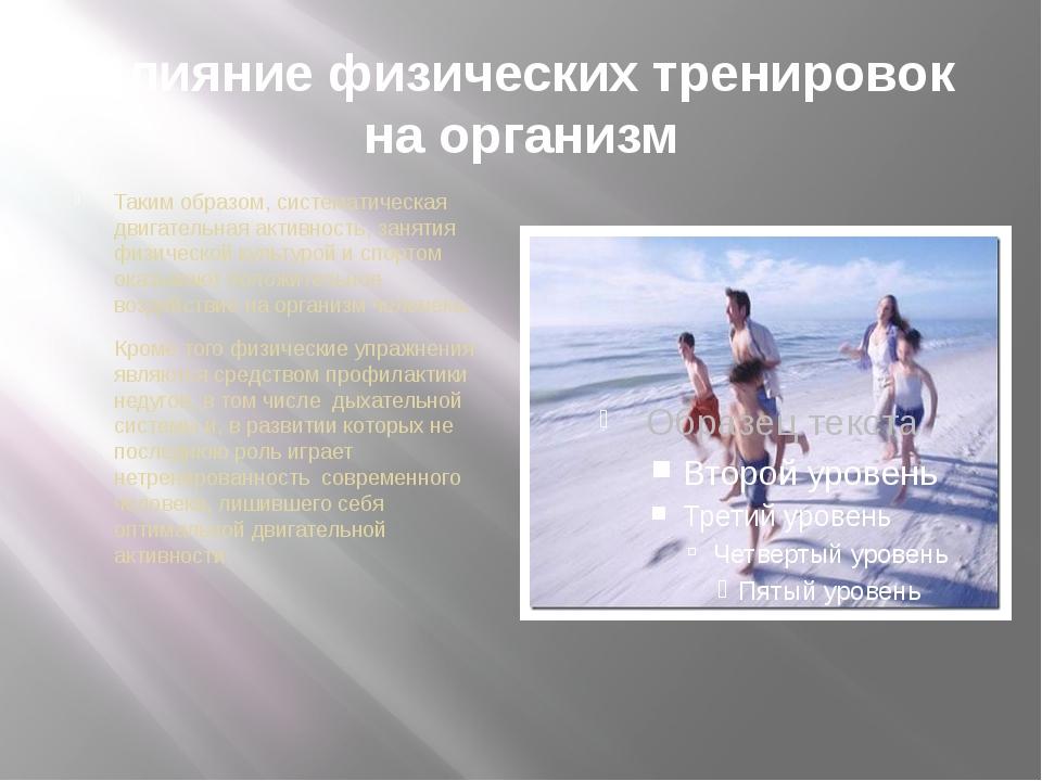 Влияние физических тренировок на организм Таким образом, систематическая двиг...