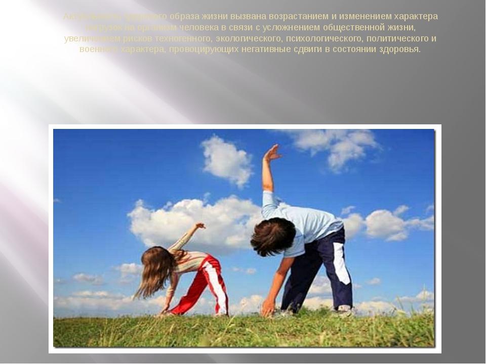 Актуальность здорового образа жизни вызвана возрастанием и изменением характ...