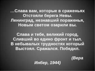 …Слава вам, которые в сраженьях Отстояли берега Невы. Ленинград, незнавший по