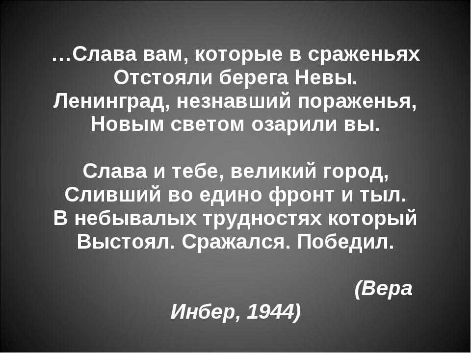 …Слава вам, которые в сраженьях Отстояли берега Невы. Ленинград, незнавший по...