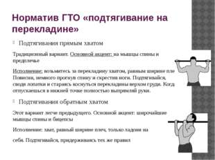 Норматив ГТО «подтягивание на перекладине» Подтягивания прямым хватом Традици