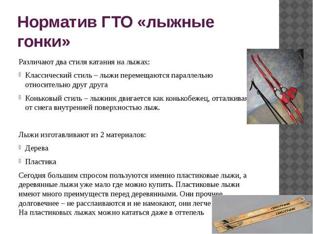 Норматив ГТО «лыжные гонки» Различают два стиля катания на лыжах: Классически...