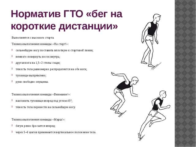 Норматив ГТО «бег на короткие дистанции» Выполняется с высокого старта. Техни...