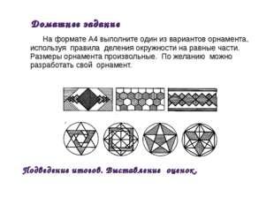 Домашнее задание На формате А4 выполните один из вариантов орнамента, использ