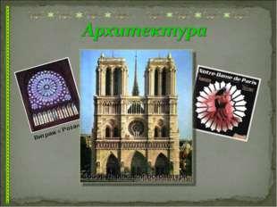 Собор Парижской Богоматери Витраж « Роза»