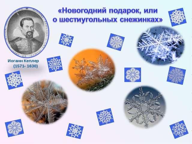 Иоганн Кеплер (1571- 1630)