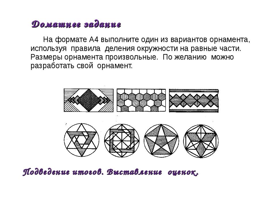 Домашнее задание На формате А4 выполните один из вариантов орнамента, использ...