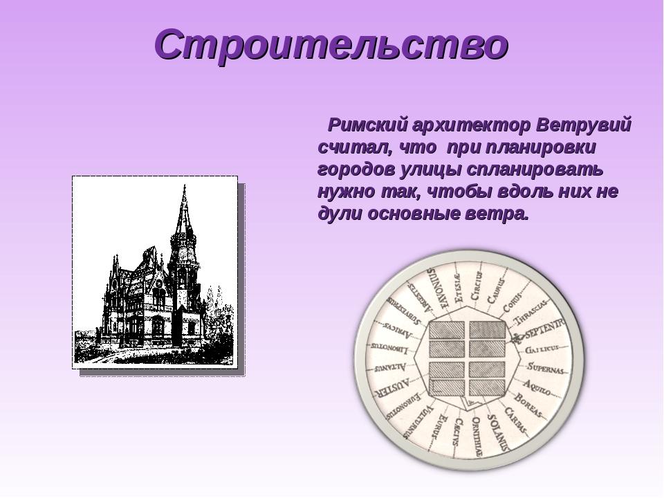 Строительство Римский архитектор Ветрувий считал, что при планировки городов...