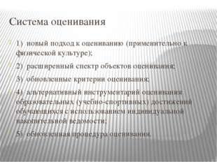 Система оценивания 1) новый подход к оцениванию (применительно к физической
