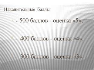 Накапительные баллы - 500 баллов - оценка «5», - 400 баллов - оценка «4», -
