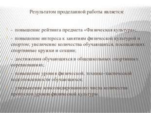 Результатомпроделанной работы является: - повышение рейтинга предмета «Физи