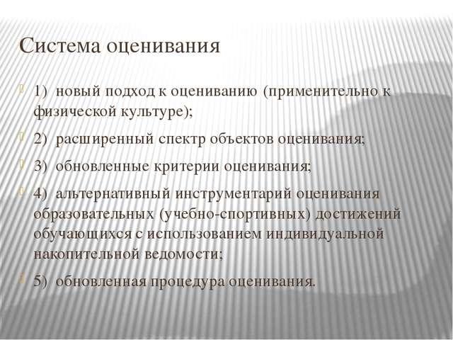 Система оценивания 1) новый подход к оцениванию (применительно к физической...
