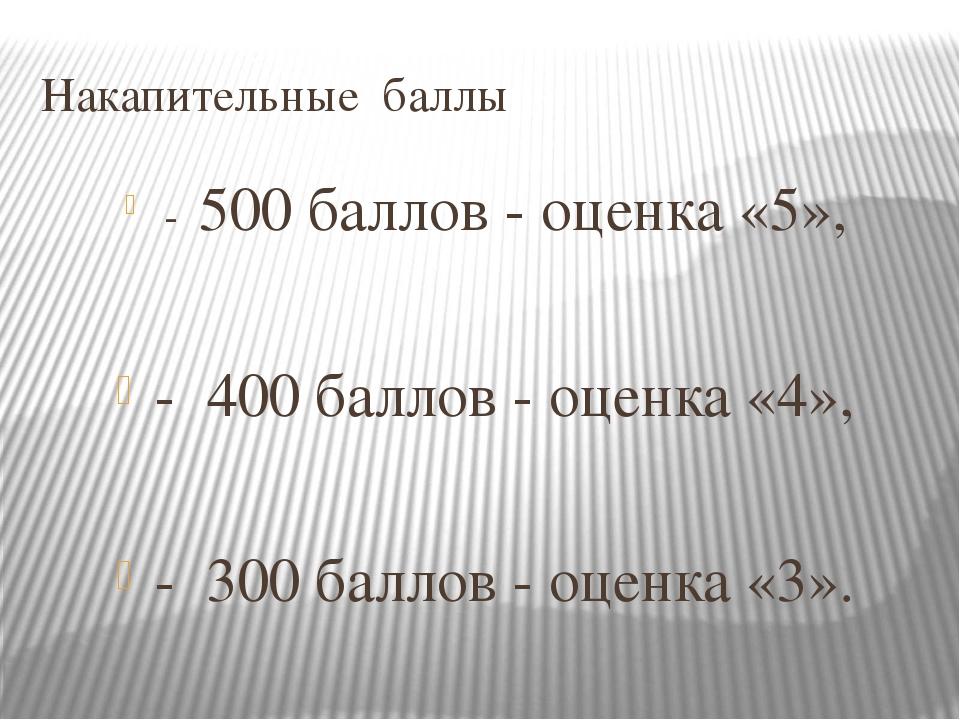 Накапительные баллы - 500 баллов - оценка «5», - 400 баллов - оценка «4», -...