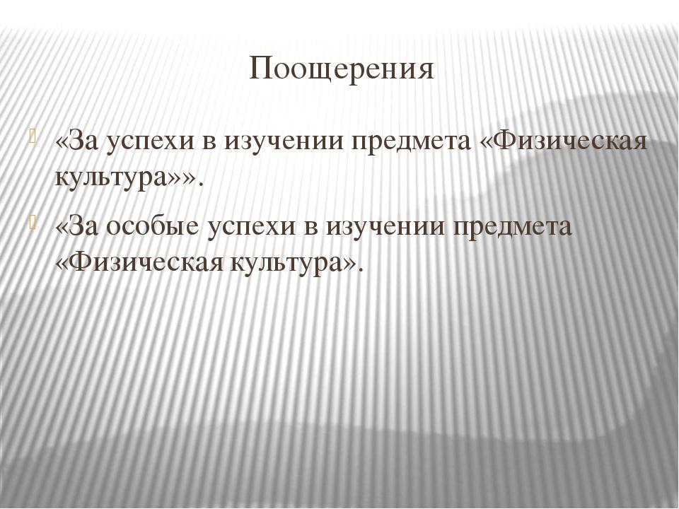 Поощерения «За успехи в изучении предмета «Физическая культура»». «За особые...