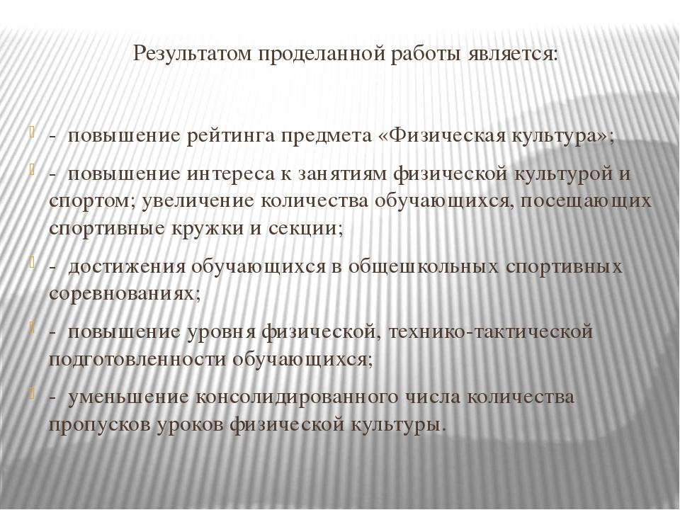 Результатомпроделанной работы является: - повышение рейтинга предмета «Физи...