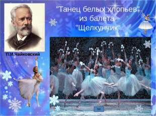 """Танец белых хлопьев"" из балета ""Щелкунчик"" П.И.Чайковский"