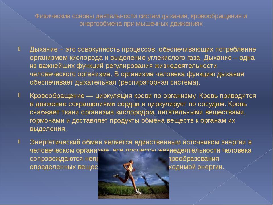 Физические основы деятельности систем дыхания, кровообращения и энергообмена...