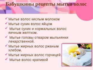 Мытье волос кислым молоком Мытье сухих волос яйцом Мытье сухих и нормальных