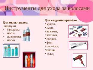 Для мытья волос: шампуни, бальзамы, масла, сыворотки маски... Для создания пр