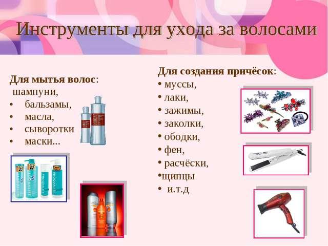 Для мытья волос: шампуни, бальзамы, масла, сыворотки маски... Для создания пр...