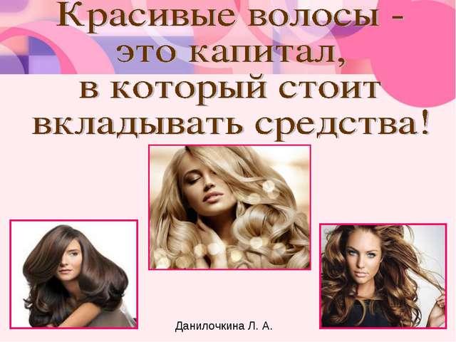 Данилочкина Л. А.