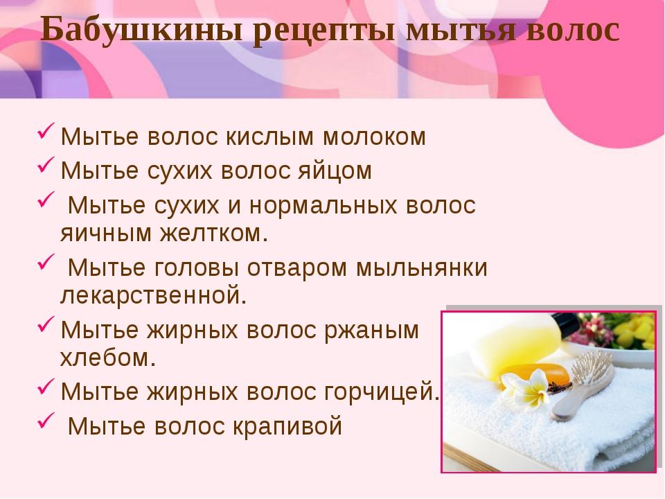 Мытье волос кислым молоком Мытье сухих волос яйцом Мытье сухих и нормальных...