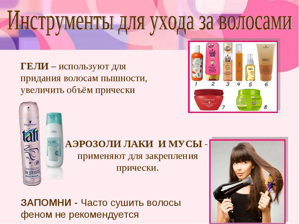 ГЕЛИ – используют для придания волосам пышности, увеличить объём прически АЭР...