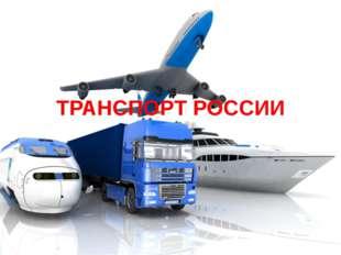 ТРАНСПОРТ РОССИИ