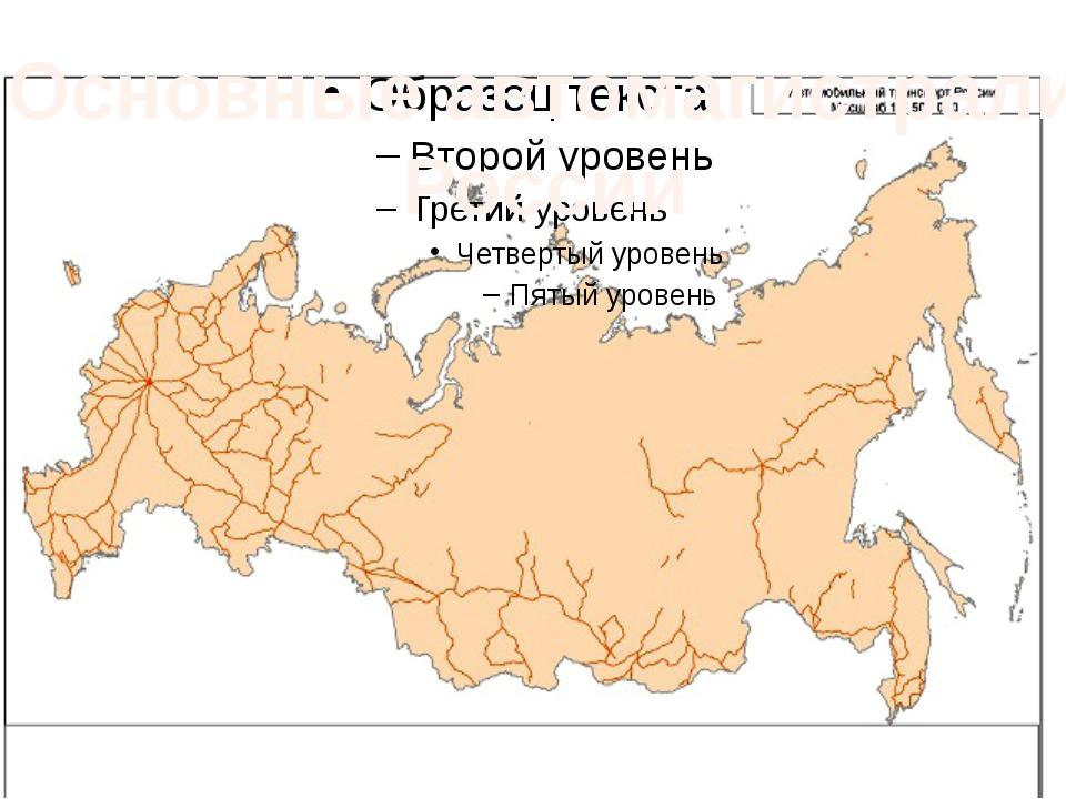 Основные автомагистрали России