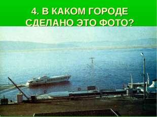 4. В КАКОМ ГОРОДЕ СДЕЛАНО ЭТО ФОТО?