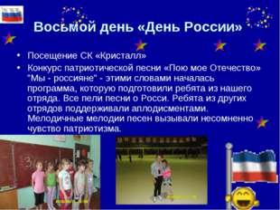 Восьмой день «День России» Посещение СК «Кристалл» Конкурс патриотической пес