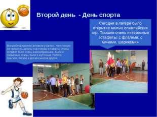 Второй день - День спорта Все ребята приняли активное участие. Чего только не