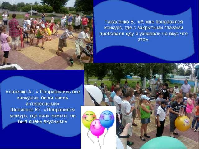 Тарасенко В.: «А мне понравился конкурс, где с закрытыми глазами пробовали ед...