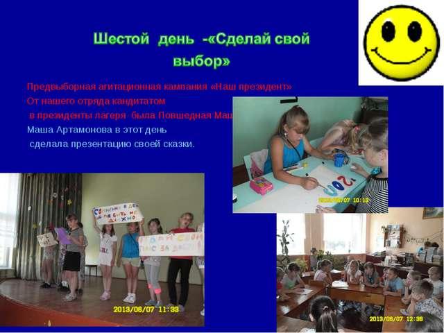Предвыборная агитационная кампания «Наш президент» От нашего отряда кандитат...