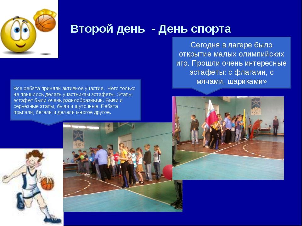 Второй день - День спорта Все ребята приняли активное участие. Чего только не...