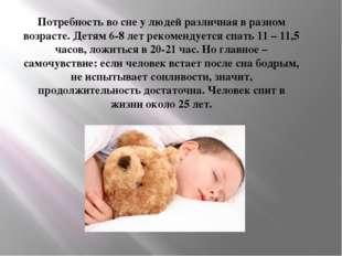 Потребность во сне у людей различная в разном возрасте. Детям 6-8 лет рекомен